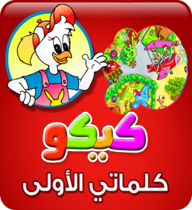 Application kiko en arabe