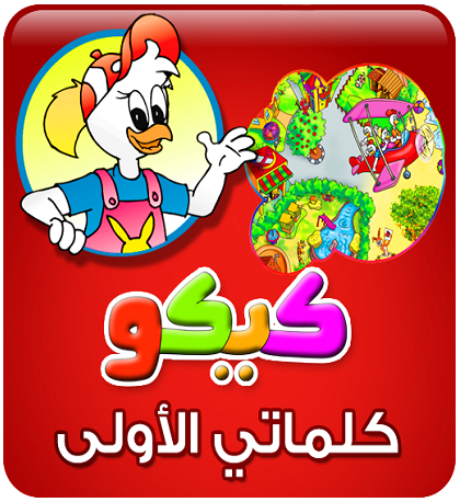 kiko arabe